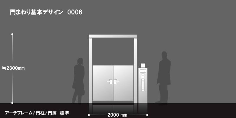 【門まわり】Close 防犯するエクステリア No.M0006