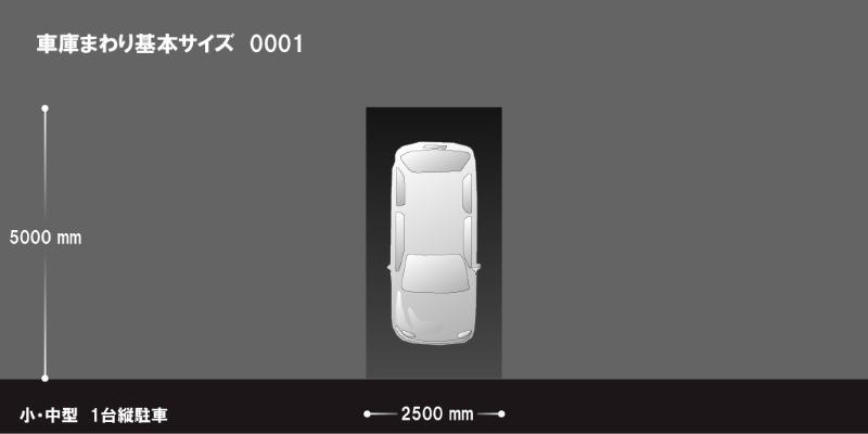 【車庫まわり】1台縦駐車 小・中型車用 No.S0001