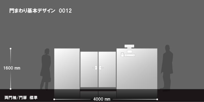 【門まわり】Close 防犯するエクステリア No.M0012