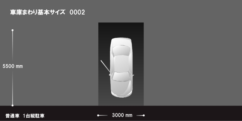 【車庫まわり】1台縦駐車 普通車用 No.S0002