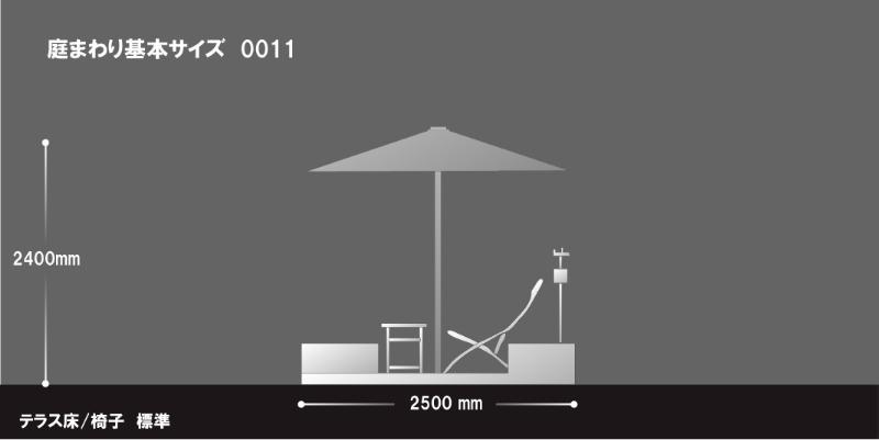 【庭まわり】テラス くつろぐエクステリア No.N0011