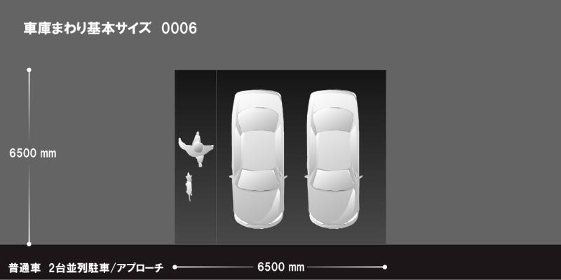 【車庫まわり】2台並列駐車 No.S0006