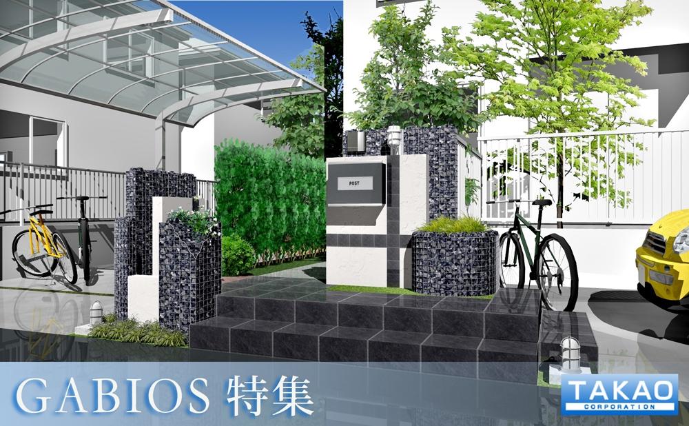 【暮らし提案】ガビオス特集 No.T003