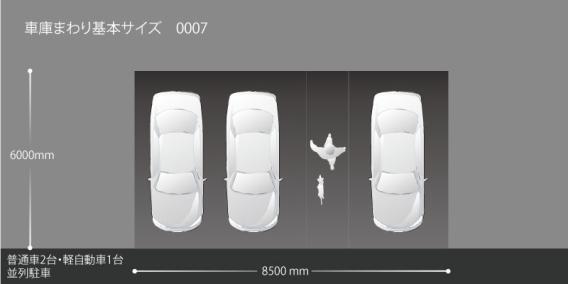 e-toko車庫デザイン 0003