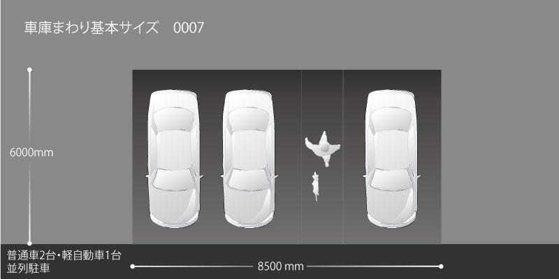 【車庫まわり】3台並列駐車 No.S0007