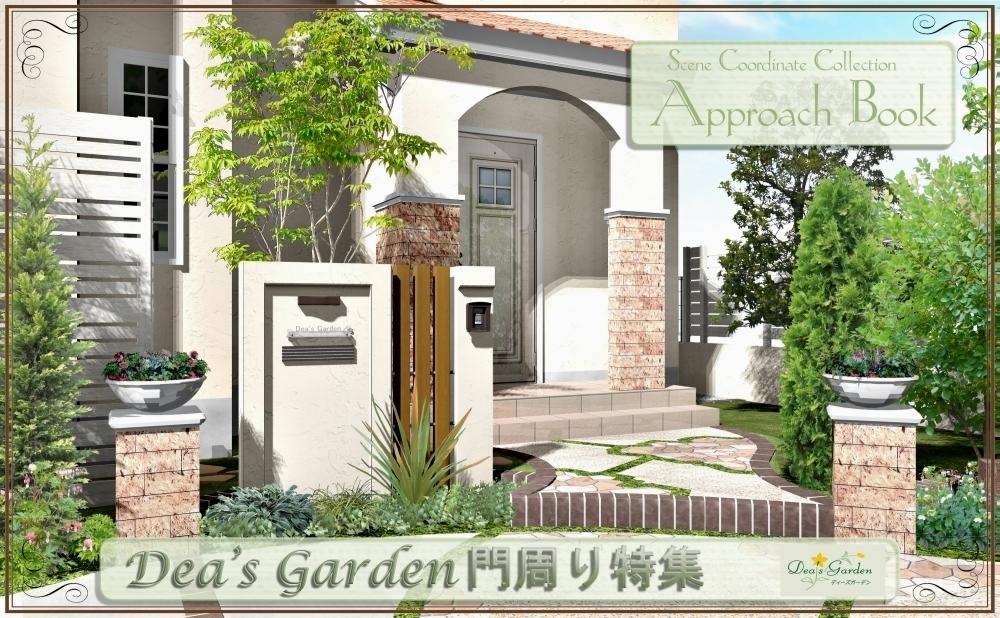 【暮らし提案】Dea's Garden門廻り特集 No.T004