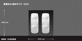 【車庫まわり】2台並列駐車 No.S0003