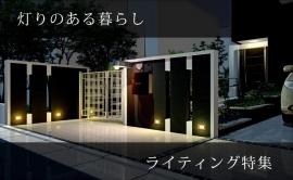 【暮らし提案】ライティング特集 No.T002