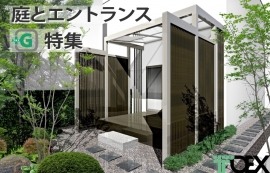 【暮らし提案】庭とエントランス+G特集 No.T001