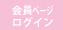 e-toko会員ページログイン